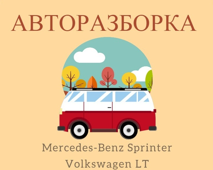 Запчасти на Mercedes-Benz Sprinter 2.2 2.7 2.8CDI и Volkswagen LT 2.3 2.9 2.5 2.